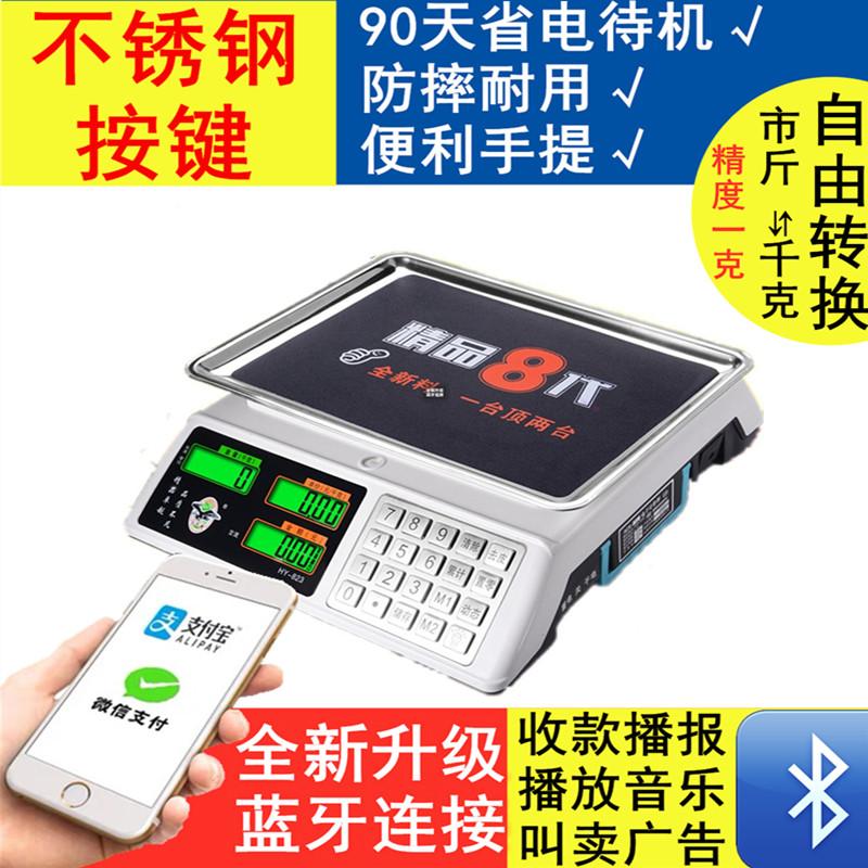 大红鹰高精度语音1g水果称30kg市斤小型卖菜厨房电子称重商用台秤