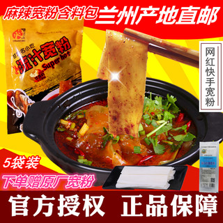 Wide flow of juice powder 5 bags of Lanzhou, Gansu specialty fire burst models Dingxi flow spicy red sauce network instant wide powder