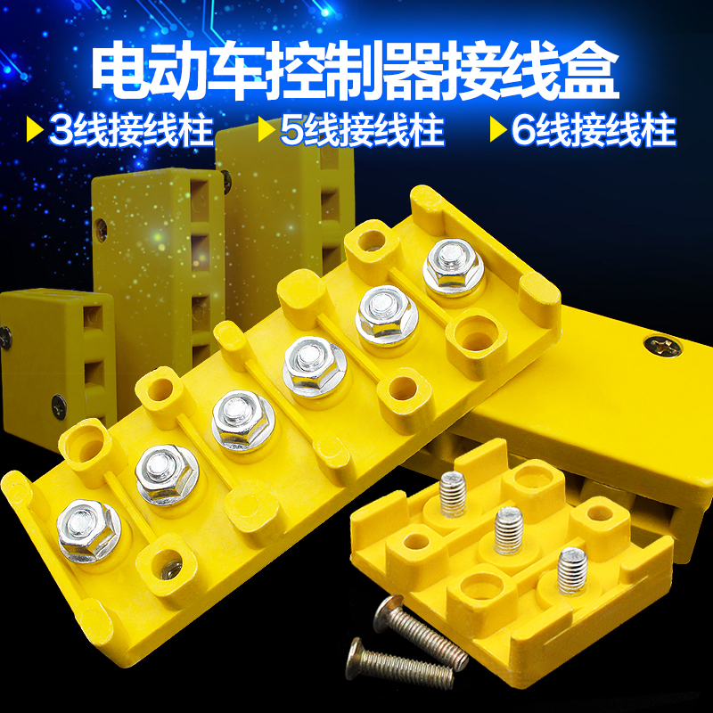 Electric tricycle electric car junction box motorcycle accessories terminal  Terminal plate motor controller wire harness Bakelite