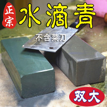 Authentic water droplet green 1 coarse 1 fine large natural grindstone household