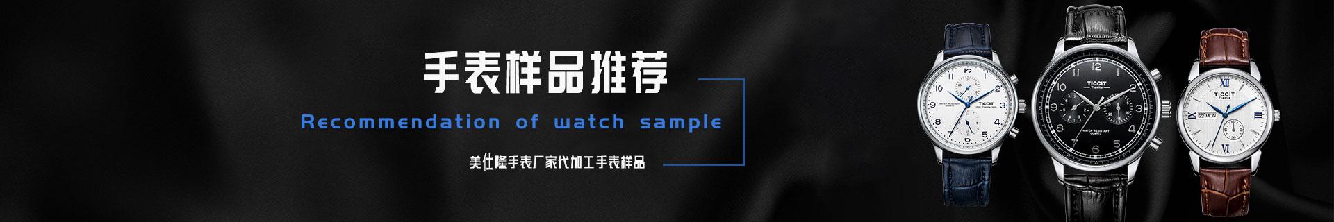 手表生产厂家货源