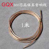 Gao Qiangxin G9415 300-core high-fidelity audio cable fever-grade speaker wire gold and silver wire