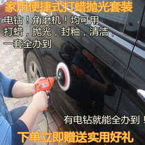 Car Beauty waxing polishing wheel scratches repair sponge wheel pure Wool plate