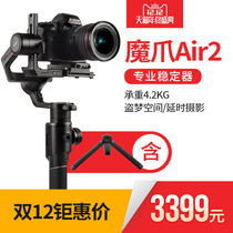 New product release Moza claw AIR2 Handheld Stabilizer single