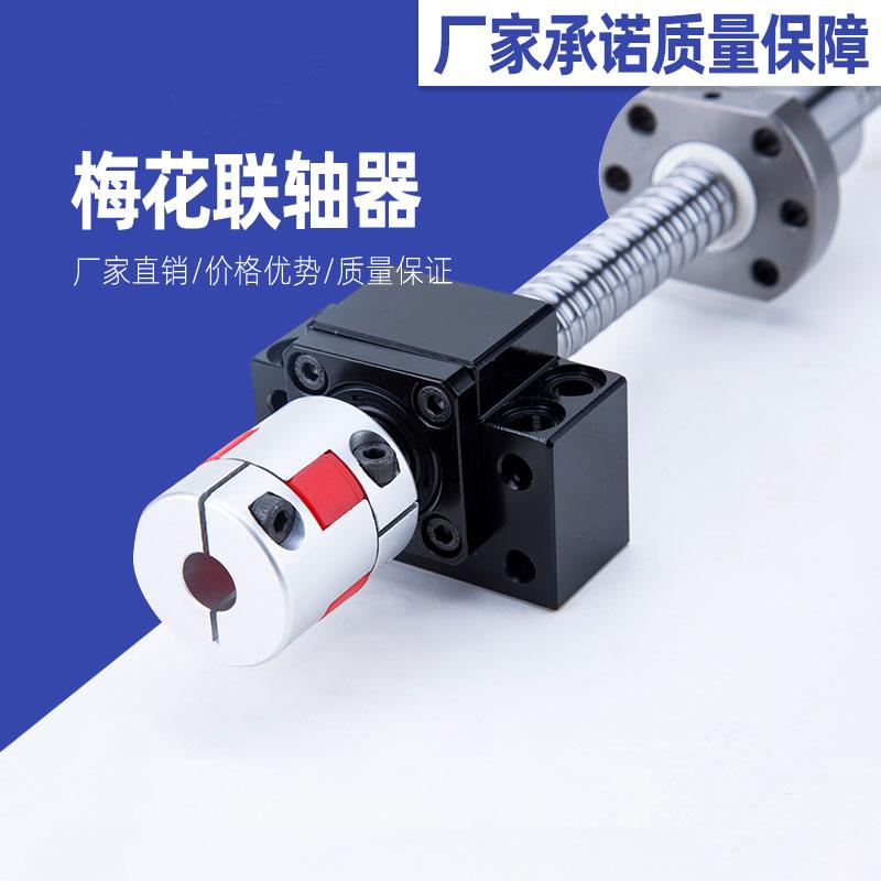梅花联轴器/伺服电机/丝杆/弹性联轴器/连轴器连接器轴承夹紧轴套(图3)