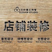 Tmall Taobao shop Decoration design One-stop service permanent online shop
