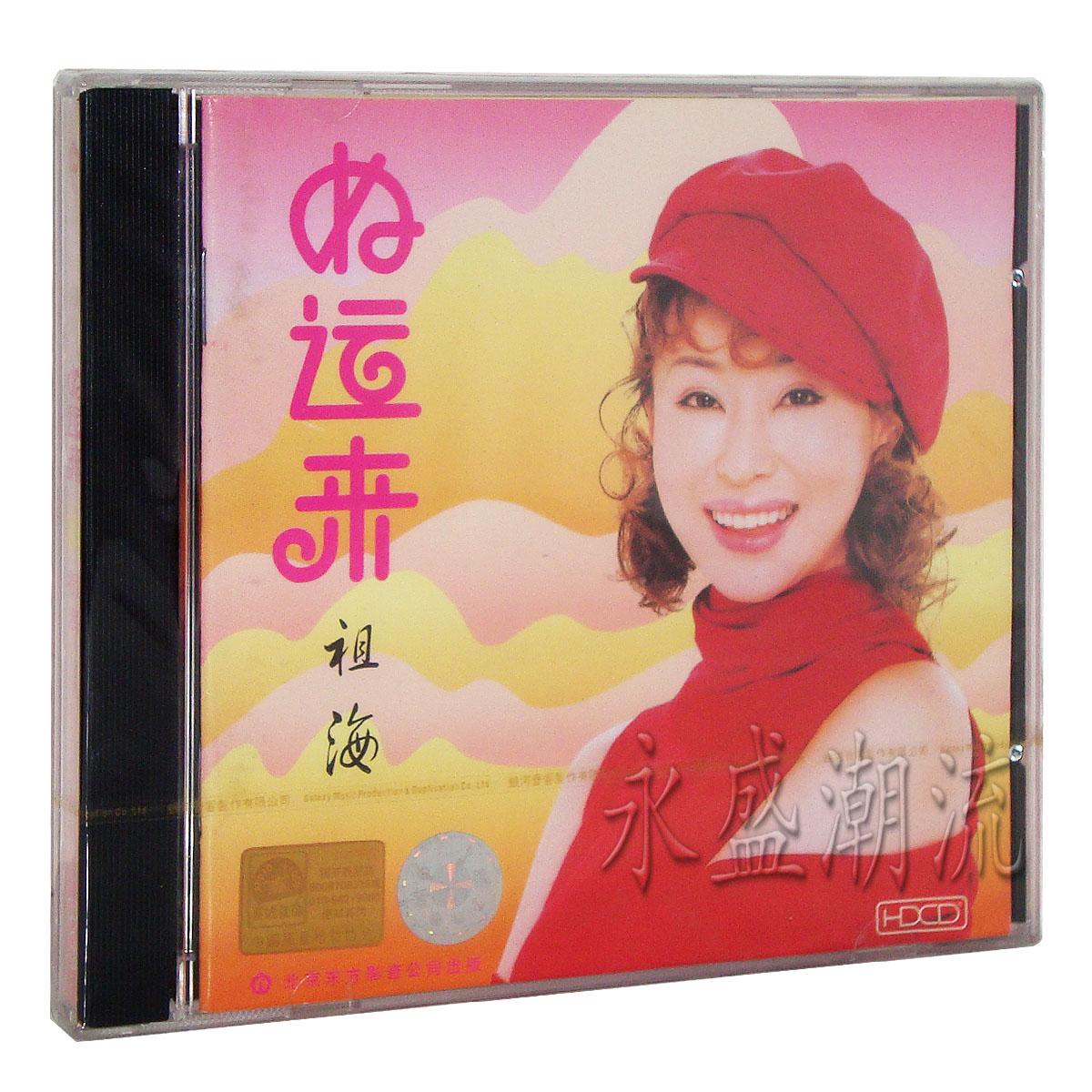 正版 祖海:好运来(CD)天竺少女 为了谁 爱在天地间 幸福山歌等