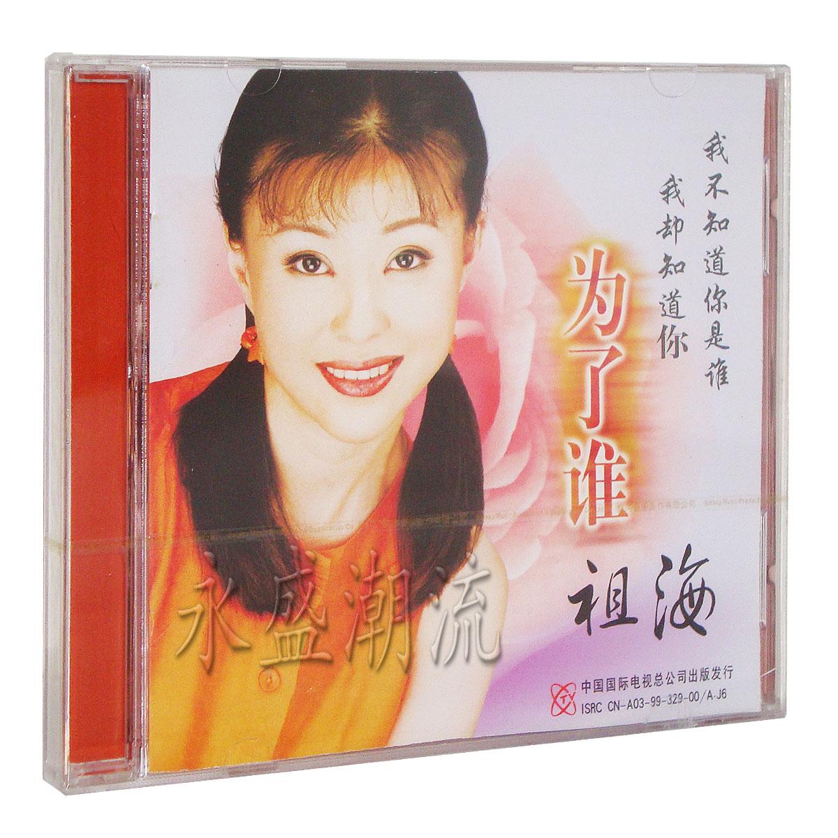 正版 祖海【为了谁】CD 我不知道你是谁我却知道你为了谁