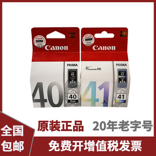 Original genuine Canon PG-40 cartridge Canon 830 cartridge IP1180 IP1880 Canon CL-41 cartridge