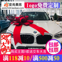 Auto show decoration bowknot car 4s shop showroom exhibition car layout new car delivery ceremony gift flower