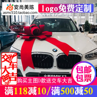 Auto Show Decoration Bow Car 4S Store Exhibition Hall Exhibition Car Arrangement New Car Traffic Car Car Car Ceremony Gift Flower