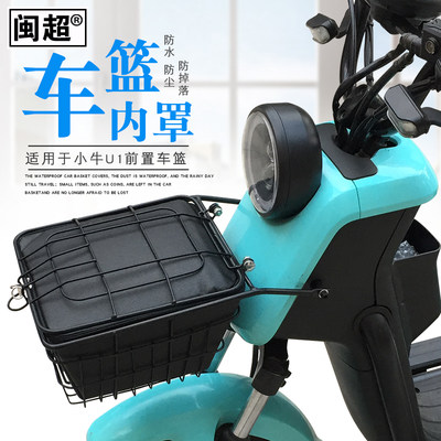 闽超Applicable to Mavericks U1 electric car front basket inner cover basket lining with cover inner 菜 菜 篮 basket waterproof