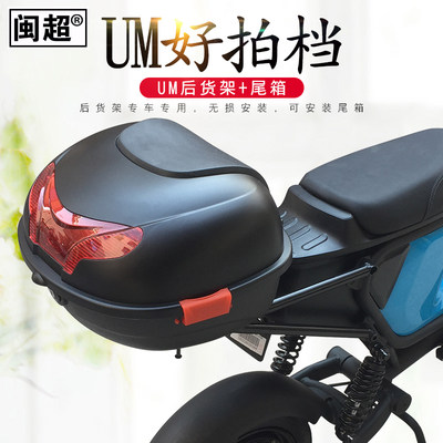 闽超小牛 UM electric car rear shelf trunk frame rear tail frame tail box frame rear hanger tail box tail wing accessories