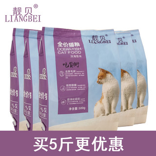 Upgrade Liangbei cat food 500g bulk ocean fish flavor adult cat staple food pick-mouth kitten nutrition cat food cat supplies