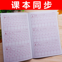 I teach the version of the primary school Chinese textbooks synchronized first-graders