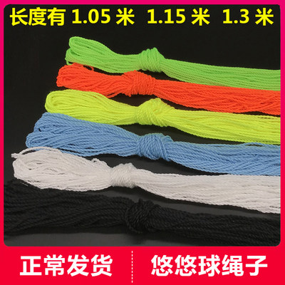 Yo Yoqi Rope 24 Color Rope Slown Accessories YOYO Ball 10 professional competition special rope 20
