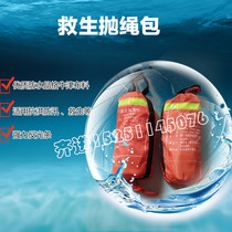 Water lifesaving rope bag reflective rope bag surface rescue toss rope bag water