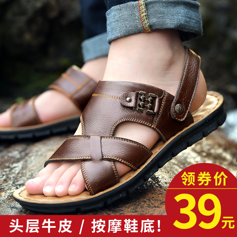 Men's leather large size non-slip sandals and slippers men's sandals 2018 summer new thick-bottomed tide leather beach shoes men