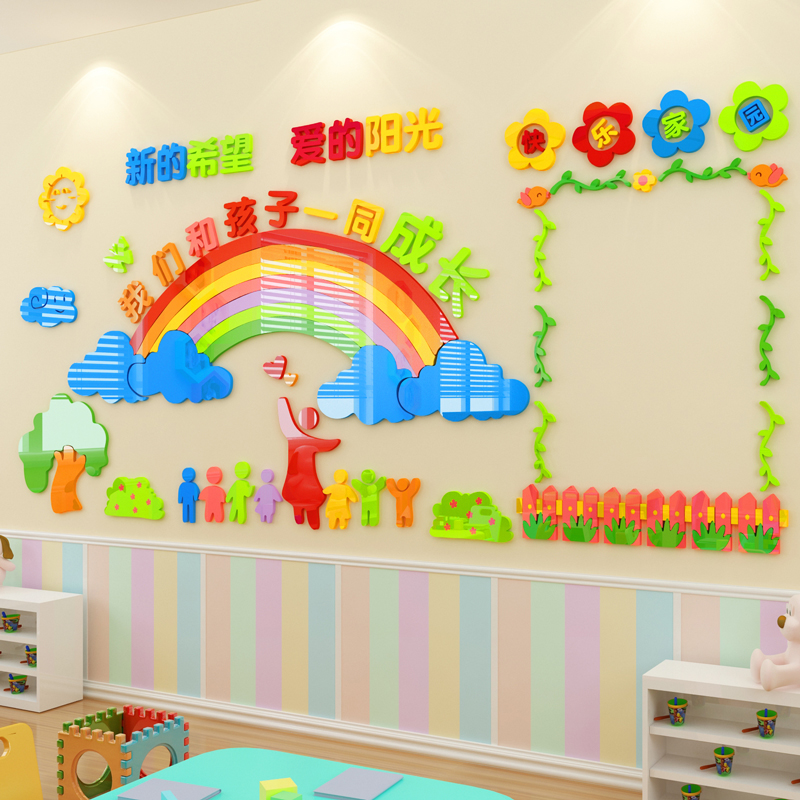 kindergarten wall decoration stickers 3d stereo wall stickers