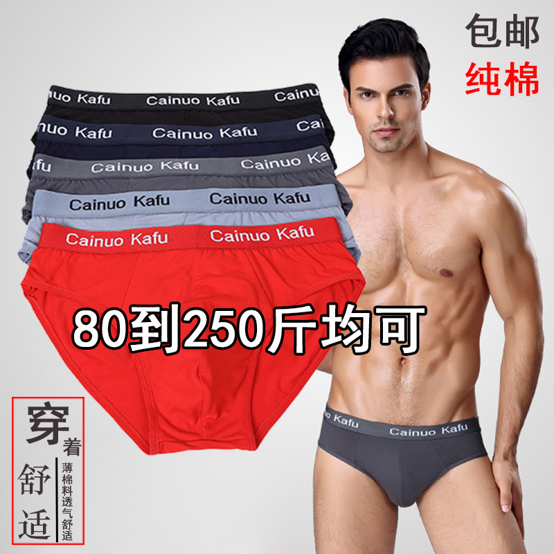 Men's underwear briefs modal ice silk bamboo fiber waist youth bottom pants fat guy 300 pounds red pants bullets