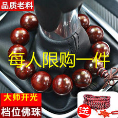 Car pendant pendant pendant ornaments beads beads men and women ornaments decoration creative car supplies gear beads in the car