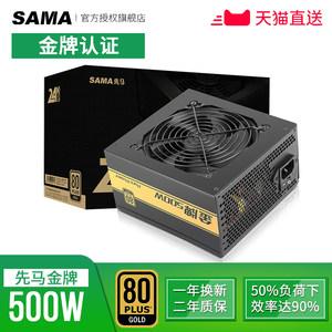 先马金牌500W 静音节能额定功率500W 台式机电脑主机箱500w电源