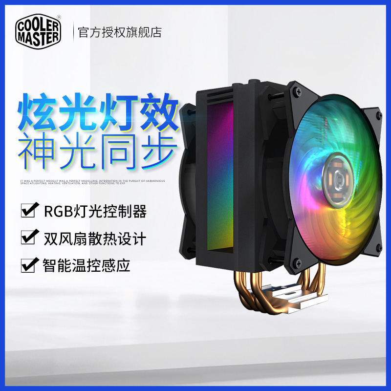 Cooler Master T410M dual fan four heat pipe RGB light effect synchronous Symphony fan computer CPU cooler