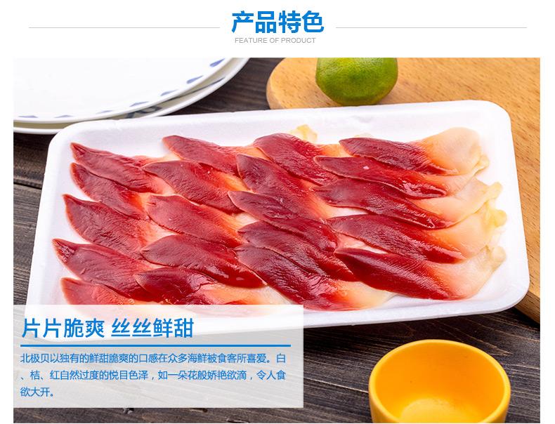 【冻鲜】獐子岛 北极贝160g 约20片 刺身切片去内脏 进口海鲜