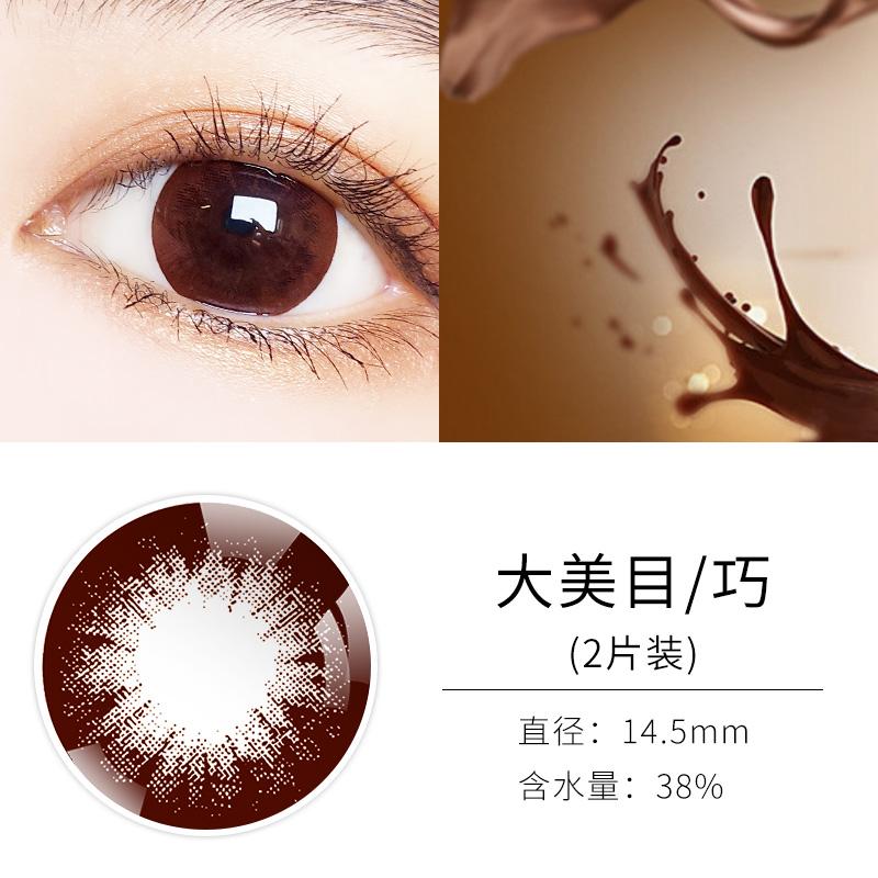 14.5мм】Цяо большие красивые глаза
