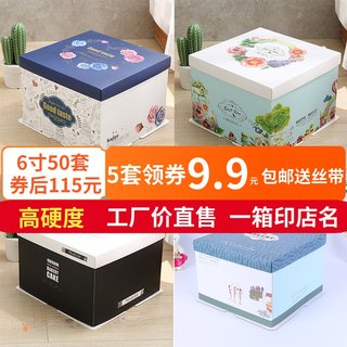 Birthday cake box 6 8 10 12 14 16 inch square high grade cake packing box custom shop name package mail