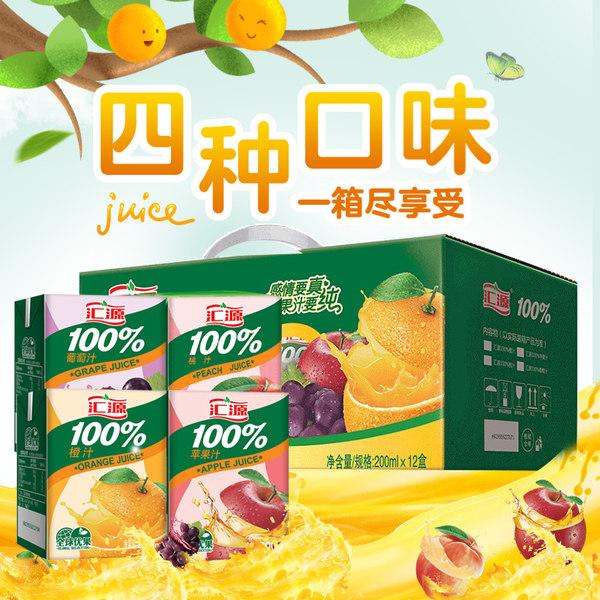 汇源 100%果汁饮料 四种口味混合装 200ml*12盒 天猫优惠券折后¥43.9包邮(¥53.9-10)