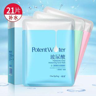 玻尿酸盒装补水面膜21片