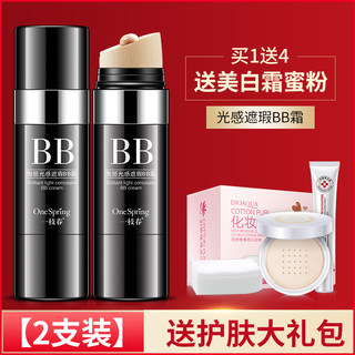 Yizhichun net red with the same paragraph cc stick water brightening skin tone concealer moisturizing waterproof long-lasting genuine air cushion bb cream