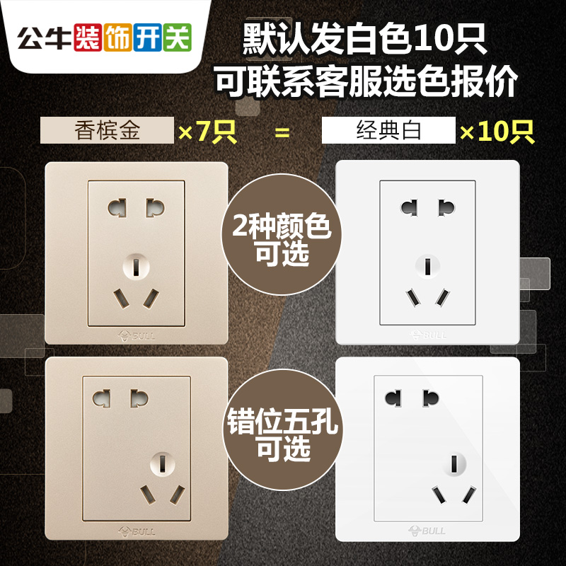 Bull switch socket type household wall concealed
