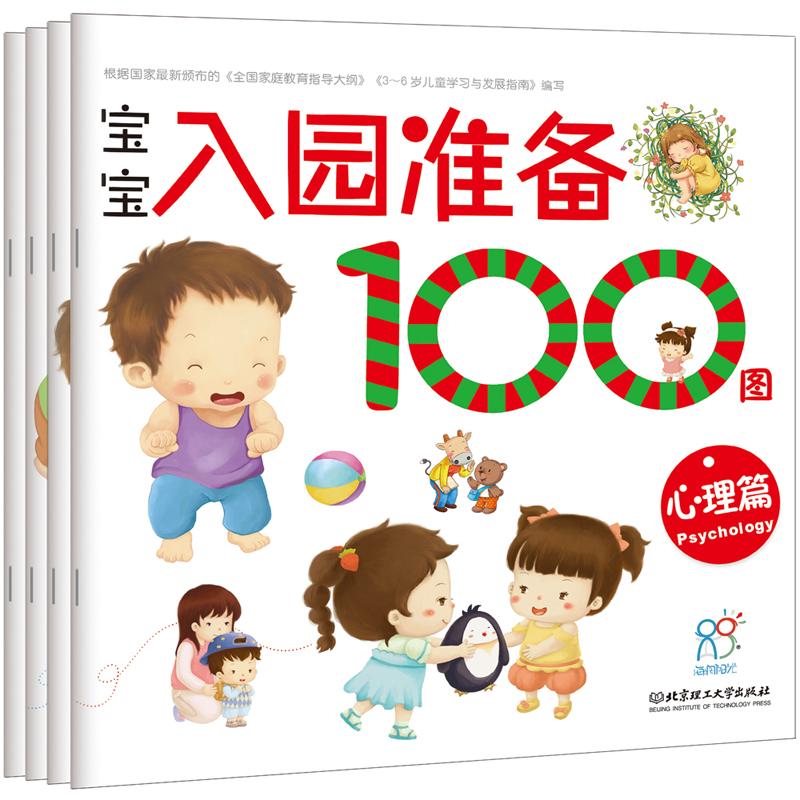 让孩子克服入园恐惧 宝宝入园准备100图书籍(全4册)1-6岁儿童幼儿园教辅读物启蒙 左右脑智力开发 情商培养益智游戏 学前畅销书