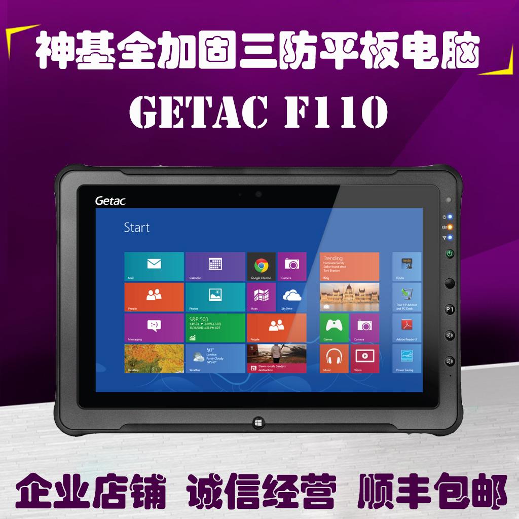 11.6寸神基GETAC F110三防平板电脑 全加固平板电脑  三年保修