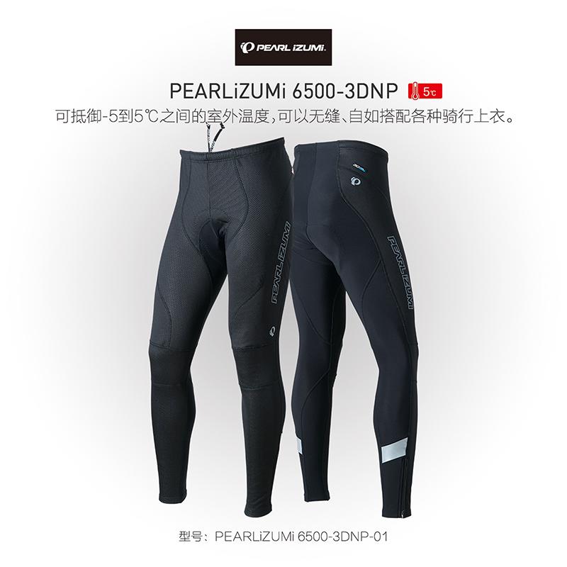 日本 PEARLIZUMI 一字米 6500-3DNP 5度 男士保暖防风骑行长裤