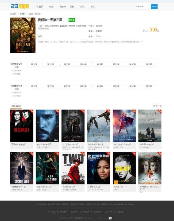 苹果cms v10模板腾龙大幻灯图苹果cms电影模板 VIP整站模板-第5张