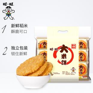 【2包装】旺旺大米饼休闲膨化零食