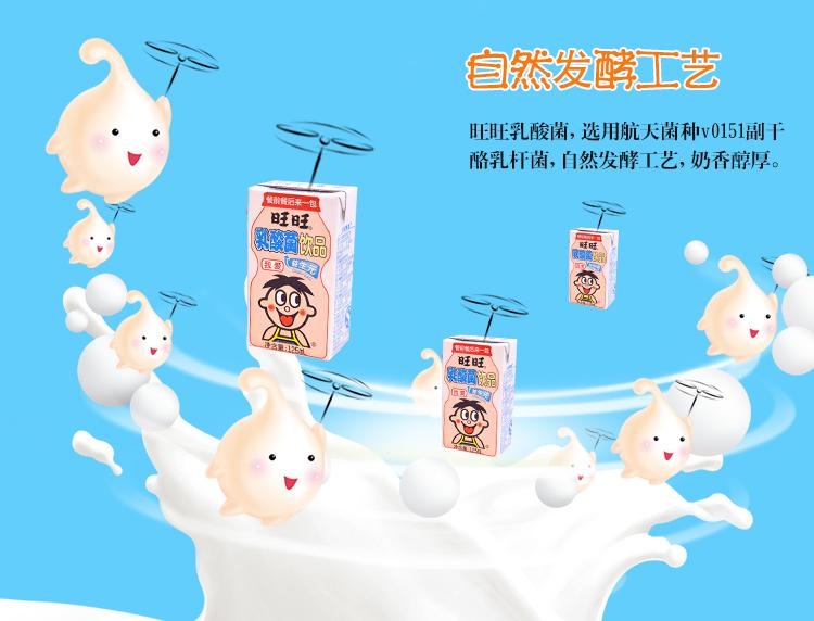 旺仔牛奶125x16 4_06.jpg