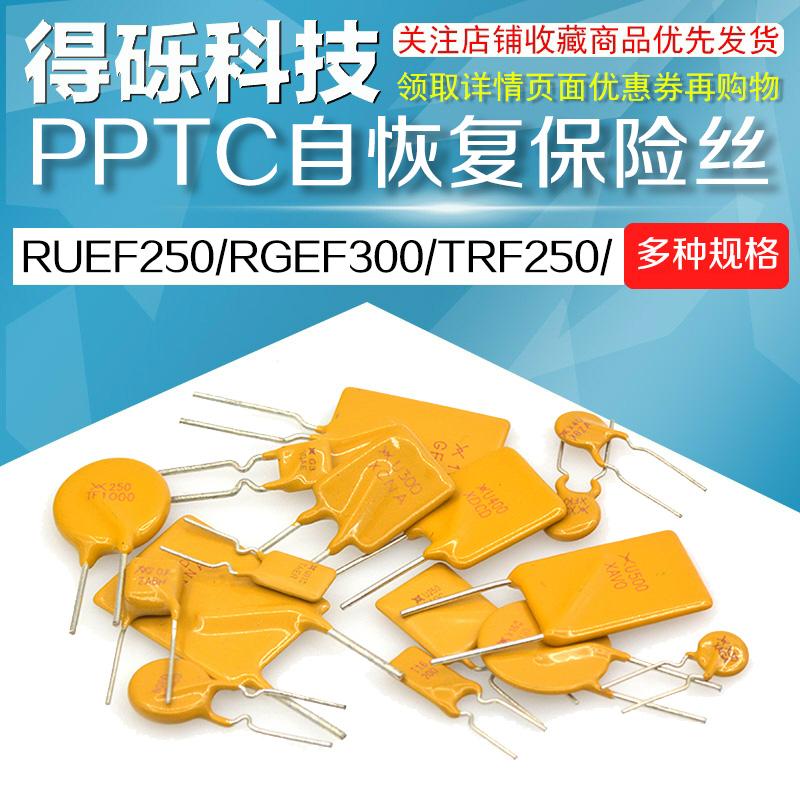 PPTC自恢复保险丝0.5/1/1.6/1.85/2/3/5A10A12A16V30V72V250V