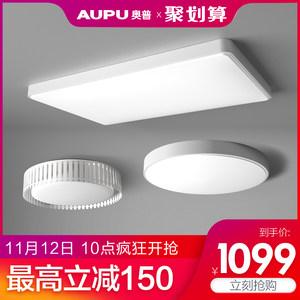 奥普照明 led吸顶灯客厅卧室房间长方形简约现代创意套餐灯具 JY