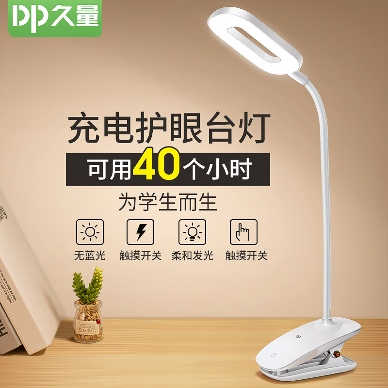 Long amount of small table lamp LED eye bedside clip lamp rechargeable desk bedroom dormitory students children reading