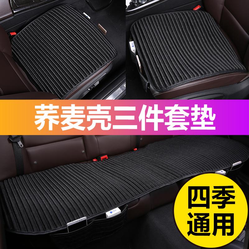 【灌装荞麦壳】最后2项:汽车舒适四季坐垫 9元包邮(59-50元券)
