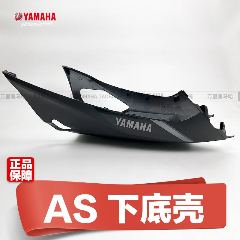 雅马哈摩托车外壳福喜125边条福禧AS电喷版下底壳原装正品配件