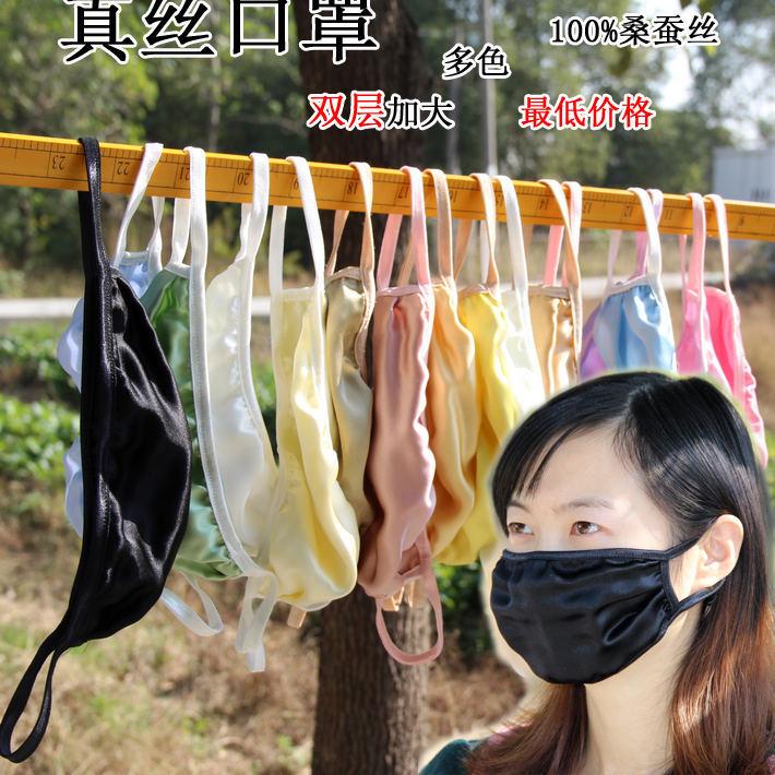 加大尺寸23*16cm 单层100%纯真丝口罩 防风防毒防晒防雾霾 特价