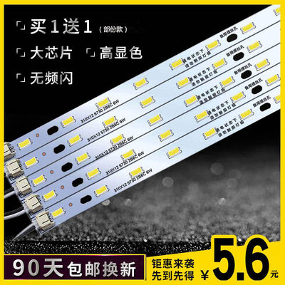 led ceiling lamp modification rectangular light board bulb modification strip patch lamp bead highlight wick lamp strip