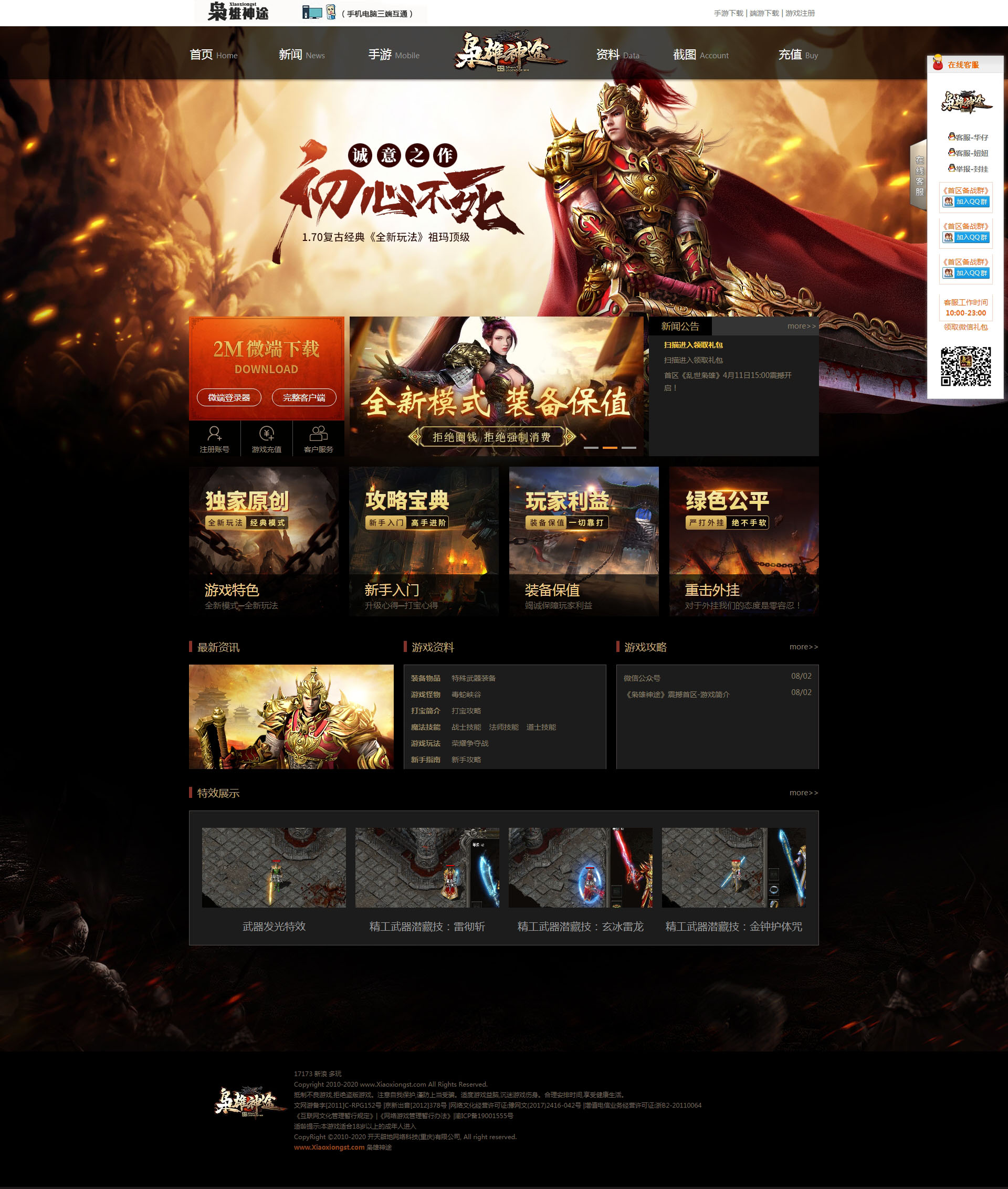 蓝月神途网站 游戏网模版PHP传奇源码 官网模板带后台 带手机端