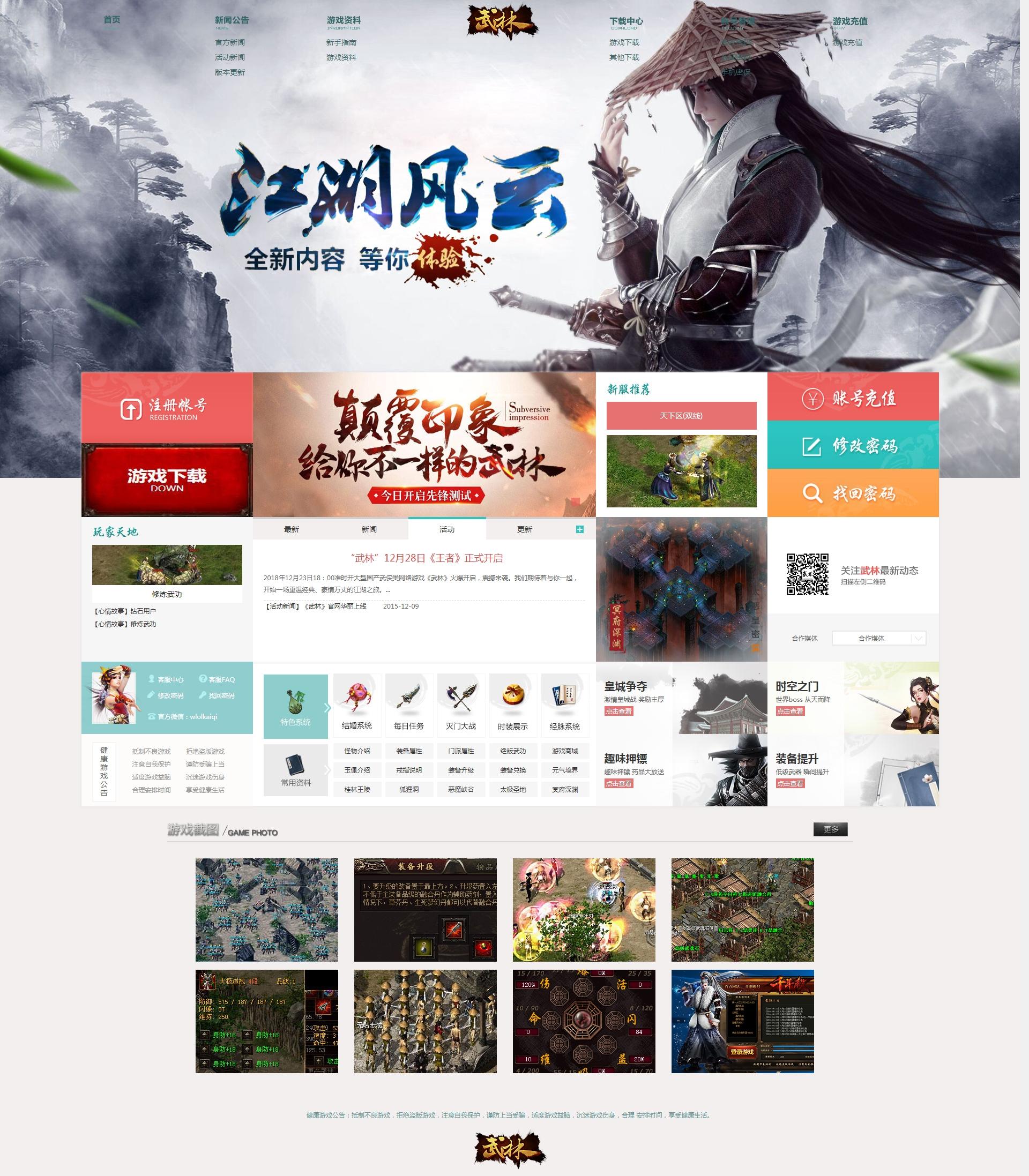武林千年-网站源码 传奇ASP神途传奇网站源码模版官网 KESION后台