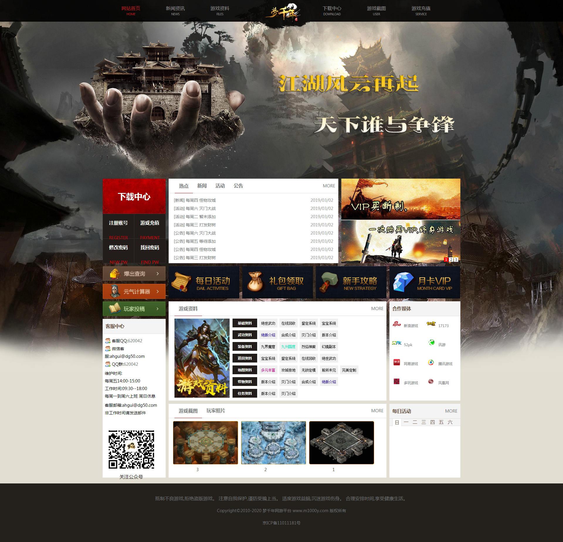 梦千年网站 游戏网模版ASP传奇源码 官网模板带后台